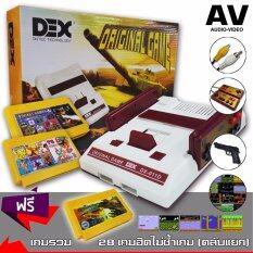 เครื่องเล่นวีดีโอเกม 8 บิต DEX Famicom Style DX-011D + 150 in 1 + 76 in 1 (รับประกัน 1 ปี)