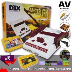 เครื่องเล่นวีดีโอเกม 8 บิต DEX Famicom Style DX-011D + 76 in 1 (รับประกัน 1 ปี)