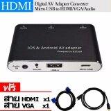 ราคา Digital Av Adapter รองรับ Ios 8 9 10 11 Converter Micro Usb To Hdmi Vga Audio Dual Display Full Hd 1080P Support Ios Android For Iphone Android แถมสายHdmi 1 และ สายVga 1 Hdmi