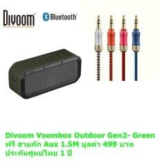 Divoom Voombox-Outdoor 2nd Generation ฟรี Aux สายถัก 3.5MM มูลค่า 499 บาท