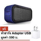 ซื้อ Divoom Voombox Outdoor 2Nd Generation Blue ประกันศูนย์ แถมฟรี Usb Adapter มูลค่า 590 ถูก กรุงเทพมหานคร