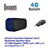 ซื้อ Divoom Voombox Outdoor 2Nd Generation ฟรี Usb Adapter 2Amp มูลค่า 450 บาท กรุงเทพมหานคร