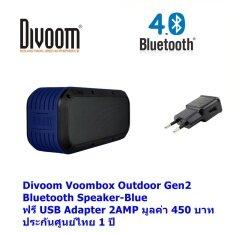 Divoom Voombox-Outdoor 2nd Generation ฟรี USB Adapter 2AMP มูลค่า 450 บาท