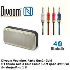 Divoom Voombox Party - 2nd Gen 2016 (Gold) Bluetooth 4.0 ฟรี สายถัก Audio Cable 1.5M มูลค่า 499 บาท