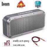 ราคา Divoom Voombox Party2Nd Premium Bluetooth Speaker Power Bank Waterproof ลำโพงบลูทูธแบบพกพาสำหรับคอม มือถือ เครื่องเสียงอื่นๆ รับประกัน 1 ปี แถมฟรี สายถัก Aux สุดหรู มูลค่า 690 บาท ราคาถูกที่สุด