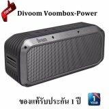 ซื้อ Divoom Voombox Power With Ipx 6 Waterproof And Powerbank Function Black Premium Wireless Bluetooth Speaker ลำโพงบลูทูธพกพาให้เสียง 360 องศา กำลังขับ 30 วัตต์ ใหม่ล่าสุดจาก Divoom ของแท้รับประกัน 1 ปี ใหม่ล่าสุด