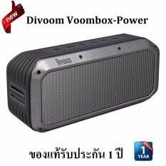 Divoom Voombox- Power with IPX 6 waterproof and powerbank function (Black) Premium Wireless Bluetooth speaker ลำโพงบลูทูธพกพาให้เสียง 360 องศา กำลังขับ 30 วัตต์ ใหม่ล่าสุดจาก Divoom ของแท้รับประกัน 1 ปี