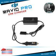 Dji Car Charger For Mavic Pro Charge Your Mavic In The Car ใน กรุงเทพมหานคร