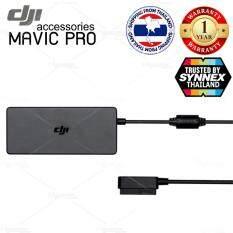 ซื้อ Dji Mavic 50W Battery Charger Without Ac Cable Warranty From Synnex Thailand กรุงเทพมหานคร