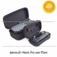 Dji Mavic Pro Case ชุดกระเป๋าเคสใส่ Dji Mavic Pro และ Remote เป็นต้นฉบับ