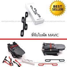 ซื้อ Dji Mavic Pro Propeller Holder Protection ที่จับใบพัด มาวิค สีดำ ถูก ใน กรุงเทพมหานคร