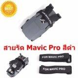 ราคา Dji Mavic Pro Strap Holder สายรัด ที่จับใบพัด มาวิค สีดำ Dji เป็นต้นฉบับ
