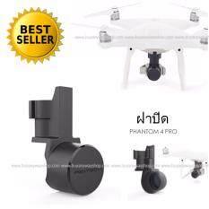 ราคา Dji Phantom 4 Pro Len And Gimball Locker ตัวล้อคกล้องและกิมบอลสำหรับ Dji Phantom 4 Pro Dji ออนไลน์