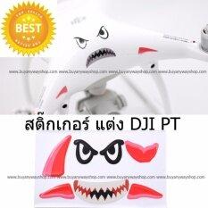 ราคา Dji Phantom Mavic Spark สติกเกอร์ตกแต่ง โดรน สีแดง Dji ใหม่