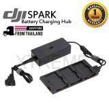 Dji Spark Battery Charging Hub ฮับสำหรับชาร์จแบตเตอรี่โดรนรุ่น Spark ชาร์จได้ 3 ก้อนพร้อมกัน กรุงเทพมหานคร