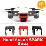 ซื้อ Dji Spark Hood ฮู้ด กันแสง สีแดง ใช้กับ Spark ออนไลน์ กรุงเทพมหานคร