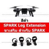 ราคา Dji Spark Leg Extension ขารองเพิ่มความสูงของ Spark สีดำ ออนไลน์