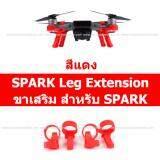 ซื้อ Dji Spark Leg Extension ขารองเพิ่มความสูงของ Spark สีแดง Dji เป็นต้นฉบับ