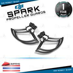 ราคา Dji Spark Propeller Guards อุปกรณ์เสริม ป้องกันปีกสำหรับ Spark ใหม่