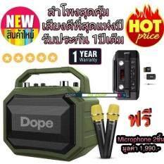 Dope Karaoke ลำโพงร้องเพลงคาราโอเกะ Bluetooth แบตเตอรี่ 8 ชั่วโมง (ฟรี microphone 2ชิ้น มูลค่า1990บาท)