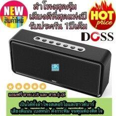 DOSS SoundBox XL บ้านลำโพงบลูทูธ