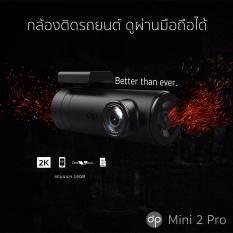 กล้องติดรถยนต์ dp Mini 2 Pro ( ฟรี เมมฯ 16GB )