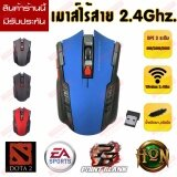 ซื้อ เมาส์เล่นเกมส์ แบบไร้สาย พร้อมปุ่ม Dpi Wireless Gaming Mouse 2 4 Ghz With Dpi Bottom สีน้ำเงิน Itworksystem เป็นต้นฉบับ