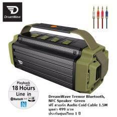 DreamWave TREMOR Bluetooth Speaker -Green ฟรี สายถัก Audio Coid Cable 1.5Mมูลค่า 499 บาท
