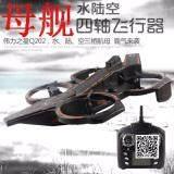 ซื้อ Drone Cruiser Led Quadcopter โดรนเรือรบ 3 In 1 บินบนฟ้า วิ่งบนน้ำ และแรงบนพื้นได้ พลังขับเคลื่อนแรงสูง ใหม่