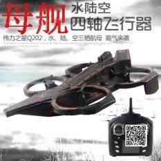 Drone Cruiser Led Quadcopter โดรนเรือรบ 3 In 1 บินบนฟ้า วิ่งบนน้ำ และแรงบนพื้นได้ พลังขับเคลื่อนแรงสูง ใหม่ล่าสุด