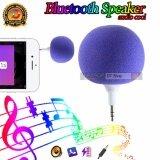 ซื้อ Dt ลำโพงบอลจิ๋ว Audio Cool สำหรับโทรศัพท์มือถือ สีม่วง ถูก