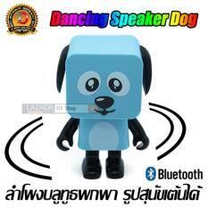 ราคา Dt ลำโพงบลูทูธ ลำโพงพกพา รูปตัวสุนัขเต้นได้ Dancing Speaker Dog Mini Usb Smart Bluetooth Drop Proof Phone Call Function Intl ราคาถูกที่สุด
