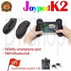 DT joypod-k2 จอยถือด้ามจับเล่นเกมสำหรับมือถือทุกรุ่น  (แถมฟรี Mobile joystick 1 ชิ้น)