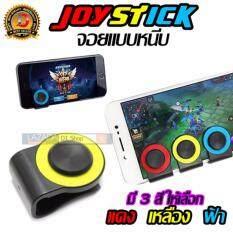 DT joystick จอยแบบหนีบ  ใหม่ล่าสุด ลื่นไหล ไม่สดุด ใช้ได้ทุกรุ่น