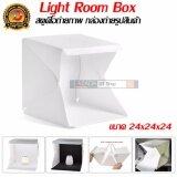 ขาย ซื้อ Dt กล่องไฟถ่ายรูป ขนาด 24X 24 X 24 Cm Light Room ไทย