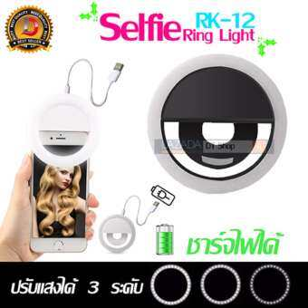 DT Selfie Ring Light RK-12 ไม่ต้องใส่ถ่าน ชาร์จไฟได้ (สีขาว)-