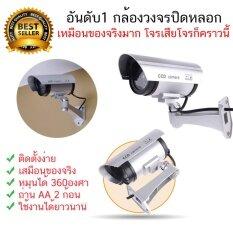 กล้องหลอก สำหรับเอาไว้หลอกโจรขโมย Dummy IR CCD Security Camera (Silver)
