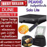 ขาย ซื้อ Dune Hd Solo Lite 4K เครื่องเล่น Hd Player Sigma คุณภาพสูง Hi End ปี 2017 แถม Hdmi 2 Peak Docking Usb 3 Up To 3 Tb Thailand