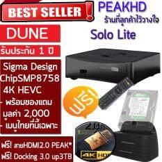 ซื้อ Dune Hd Solo Lite 4K เครื่องเล่น Hd Player Sigma คุณภาพสูง Hi End ปี 2017 แถม Hdmi 2 Peak Docking Usb 3 Up To 3 Tb Dune ถูก