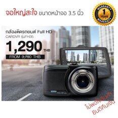 กล้องติดรถยนต์ DVR Car Camera FHD FH35 (Q12)จอกว้างสะใจ 3.5 นิ้ว พร้อมเลนส์ขนาดใหญ่ ให้ภาพคมชัดยิ่งขึ้น รับประกันสินค้า 1 ปีเต็ม