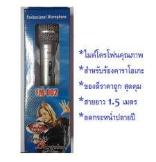 ซื้อ Dynamic Professional Microphone Dynamic Microphone รุ่น Fm 002 ไมโครโฟน สำหรับร้องคาราโอเกะ Karaoke ของดีราคาถูก ออนไลน์ ถูก