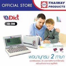 E-Dict เครื่องแปลภาษา รุ่น ED-200 (White)