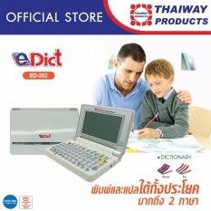 E-Dict เครื่องแปลภาษา รุ่น ED-202/OXF (White)