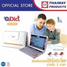 E-Dict เครื่องแปลภาษา รุ่น ED-302V4 (White)