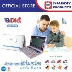 E-Dict เครื่องแปลภาษา รุ่น ED-801V4 (White)