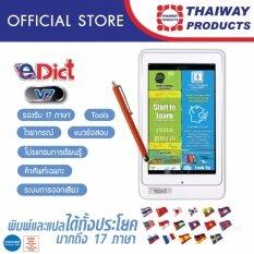 E-Dict เครื่องเรียนภาษารุ่น ED-V7 - White
