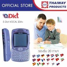 E-Dict เครื่องแปลภาษา รุ่น Vocal 20a+ (grey).