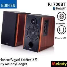 ราคา Edifier ลำโพง Bluetooth รุ่น R1700Bt รับประกันศูนย์ Edifier 2 ปี By Melodygadget เป็นต้นฉบับ