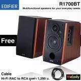 ซื้อ Edifier R1700Bt Wood ลำโพงบลูทูธ 2 ฟรี Cable Hi Fi มูลค่า 1 290 บ รับประกันศูนย์ Edifier 2 ปี By Melodygadget ถูก