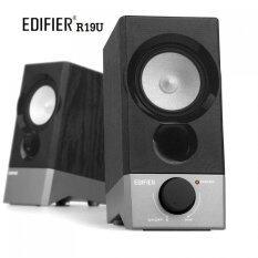 ขาย Edifier รุ่น R19U Speaker 2 Usb Power สีดำ ลำโพง รับประกันศูนย์ กรุงเทพมหานคร
